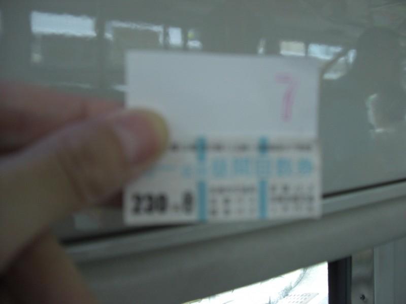 お得な乗車券